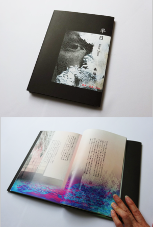 森鷗外「半日」是蘭挿画